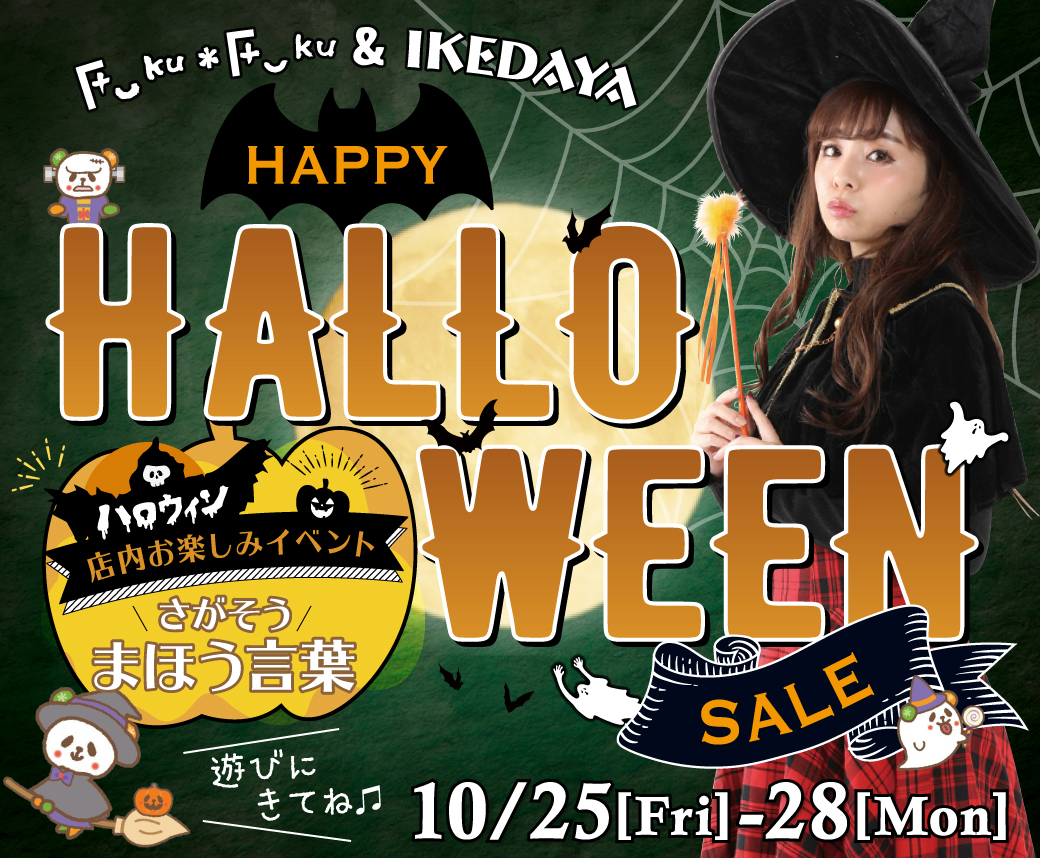 HAPPY HALLOWEEN SALE	[10/25~10/28]