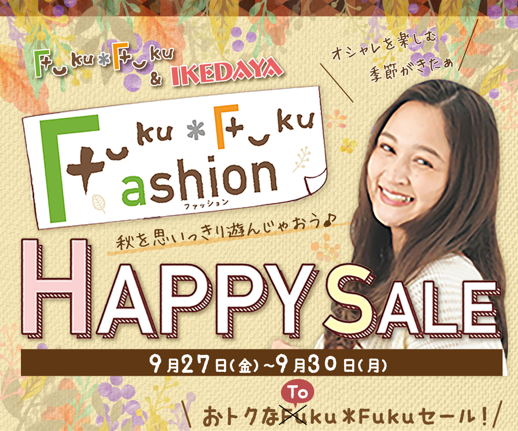 Fuku*Fuku Fashion HAPPY SALE[9/27~9/30]